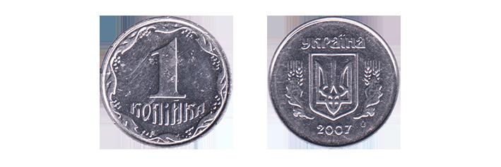 Украина 1 копейка 2007 деньги боны